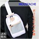 【2016年春夏新作★MOUSTACHE】【送料無料】moustache(ムスタッシュ)ボディバッグ VSQ-4090 (送料込み 送料込)ボディバッグ ムスタッシュ