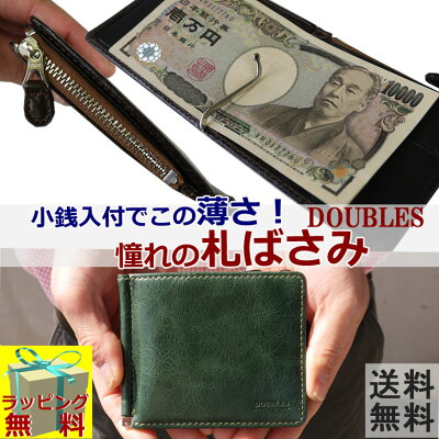 DOUBLES長財布