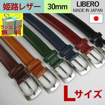 日本製牛革ベルト