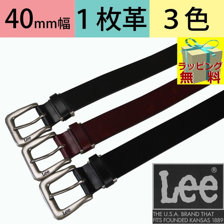 【ベルト メンズ 本革】Lee 40mmベルト 0120456 本革ベルト ベルト メンズ スーツ ベルト メンズ 1枚革ベルト メンズ