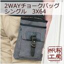 【ウエストバッグ】帆布工房 2WAYチョークバッグ(シングル) 3X64