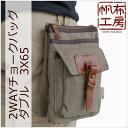 【ウエストバッグ】帆布工房 2WAYチョークバッグ(ダブル) 3X65