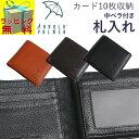 【窓付き】【カード10枚収納可能】ARNOLD PALMER(アーノルド・パーマー)中ベラ付き札入れ 4AP3141/革財布/折り財布 メンズ 2つ折り財布 メンズ カード
