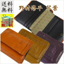 【送料無料】【折り財布】野村修平 琴葉 2つ折り財布(ボックス型コインケース) 80012 2つ折り財布 婦人用