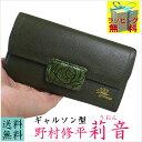 【送料無料】【財布】【ギャルソン型長財布】野村修平 莉音(りおん) 長財布(ギャルソン型) 80033