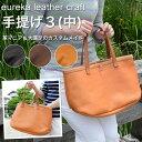 【eureka leather craft ユリカレザークラフト】ハンドバッグ トートバッグ 手提げ(中) /レザー 本革 ハンドバッグ A4サイズ【送料無料】※注文が集中しているため、ただいま納期『最大70日』程度かかります。