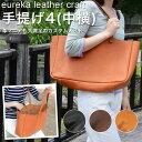 【eureka leather craft ユリカレザークラフト】トートバッグ ハンドバッグ 手提げ(中ワイド) /レザー 本革 トートバッグ B4 A4サイズ【送料無料】※注文が集中しているため、ただいま納期『最大70日』程度かかります。
