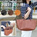【eureka leather craft ユリカレザークラフト】トートバッグ ハンドバッグ 手提げ(小ワイド) /レザー 本革 トートバッグ B5サイズ【送料無料】※注文が集中しているため、ただいま納期『最大70日』程度かかります。