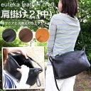 【eureka leather craft ユリカレザークラフト】ショルダーバッグ 肩掛け(中) 斜め掛け /レザー 本革 ショルダーバッグ【送料無料】※注文が集中しているため、ただいま納期『最大70日』程度かかります。