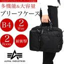 紳士用皮包 - ブリーフケース 2Way a4 b4 ALPHA INDUSTRIES アルファインダストリーズ 撥水加工 2ルーム式 クッション ビジネスバッグ 送料無料