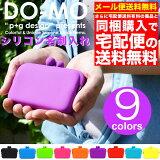 DOMO シリコン製名刺入れ がまぐちカードケース がま口 横長 ネームカード【全9色】シリコン製 ドーモ どうも p+g design GMC ポチシリーズ POCHIの仲間【単品購入はメール便】【