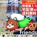 ���܌���z �K�}��|�[�`�y�S20���z�V���R���� mimi POCHI FRIENDS �y�~�~�|�`�t��