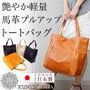 【送料無料】トートバッグ レディース 軽量 馬革 日本製 A4サイズ対応 B4サイズ対応 ホースレザ