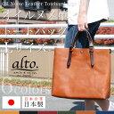 トートバッグ 本革 オイルヌメレザー 一枚革 A4 B4 alto アルト Less Design レスデザイン 日本製 ユニセックス 送料無料