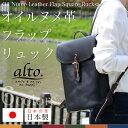 リュックサック デイバッグ 本革 オイルヌメレザー A4 alto アルト Less Design レスデザイン 日本製 ユニセックス 送料無料