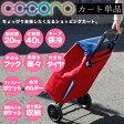 【カートフレーム単品】COCORO 40リットルバッグ専用カート ココロ ショッピングバッグ エコバッグ 保冷 保温※ショッピングカートとしてご利用の際は必ず別売りの【ショッピング】をご注文ください。ワンランク上のショッピングバッグ