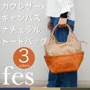 【送料無料】トートバッグ デイリートート バルーントート レディース B5サイズ キャンバス 帆布