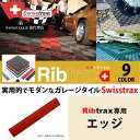 【楽天市場でカベコレだけが販売】【Swisstrax正規代理店】Ribtrax(リブトラックス エッ