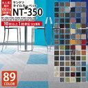 【全国送料無料】サンゲツ NT-350 NT350 激安!【10枚以上1枚単位】 タイルカーペット ...