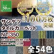 【送料無料】【あす楽 なみに早い】【サンゲツ 正規販売店】タイルカーペット NT-350 NT350 ベーシック ライン 床材 50×50 50cm 角 [単位 20枚 以上 1枚単位] 耐候性 耐薬品性 に優れています。