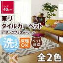 【送料無料!!】東リ タイルカーぺット 洗える 床暖 吸着 ...