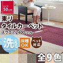 新発売 【全国 送料無料!!】 東リ タイルカーぺット 洗え...