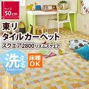 【送料無料!!】 東リ タイルカーぺット 洗える 床暖 吸着...
