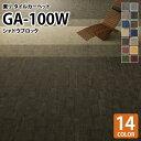 【送料無料】 【東リ 正規販売店】タイルカーペット GA-1...