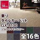 【送料無料】 【東リ 正規販売店】タイルカーペット G