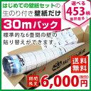 【 壁紙 のり付き 】【 送料無料 】「 のり付き壁紙 30mパック 」選べる453柄 のり付き壁紙 30m+壁紙張り方マニュアル付き