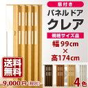 パネルドア クレア 【規格サイズ 幅99cm×高さ174cm...
