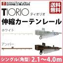 【送料無料】カーテンレール 伸縮カーテンレール シングル 角型 2.1〜4.0m ホワイト アンバー色