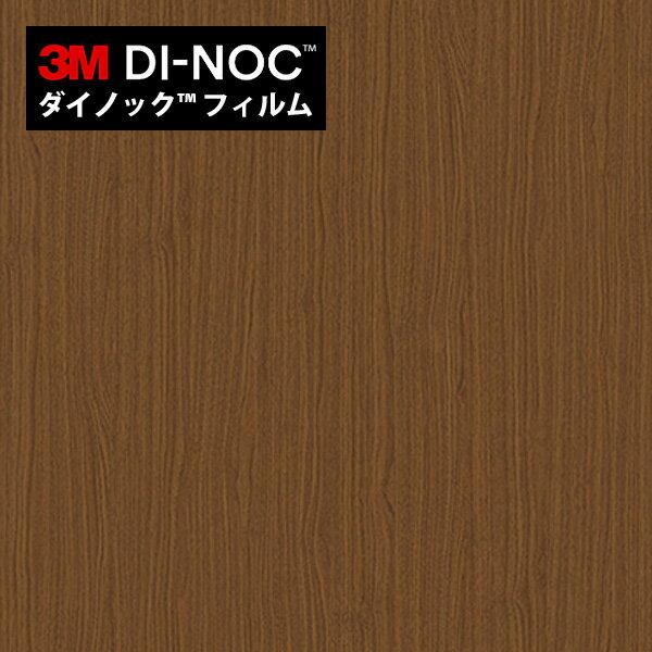 ダイノックシート 3M ダイノックフィルム カッティングシート 木目 ファインウッド ウォールナット FW-613