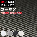 【 送料無料 】ダイノックシート 3M ダイノックフィルム カッティングシート ダイノックシート カーボン 切り売り 30cm×122cm