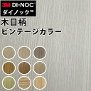 ダイノックシート 3M ダイノックフィルム カッティングシート 木目調 ビンテージカラー WG696-2705
