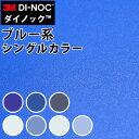 ダイノックシート 3M ダイノックフィルム カッティングシート 抗菌仕様 シングルカラー ブルー(青)系 PS132-1450