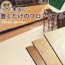 【 送料無料 】フロアタイル フロアータイル 接着剤不要 ! はめ込みも不要 !滑り止め加工で本当に置くだけのフロアタイル 塩ビタイル 床材 石目 テラシリーズ 床 DIY リフォーム