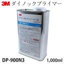 ダイノックシート(フィルム)用 プライマー DP-900N3  1リットル缶