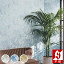 【 壁紙 のりなし 】 壁紙 のりなし クロス 石目調 塗り目調 ホワイト 白 ブルー ゴールド 不燃 防かび シンコール BB-1366〜BB-1368