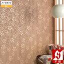 【 壁紙 のり付き 】 壁紙 のりつき クロス 和調 和室 和風 花 和柄 ハードタイプ 表面強化 不燃 防かび シンコール BB-1530