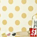 【 壁紙 のりなし 】 壁紙 のりなし クロス ポップ ドット 水玉 ラウンド イエロー ピンク ブラック 不燃 防かび シンコール BB-1850〜BB-1852