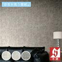【 壁紙 のりなし 】 壁紙 のりなし クロス 不燃 和風 和柄 機能性壁紙 空気を洗う壁紙 消臭 防かび ルノン RH-4249〜RH-4251