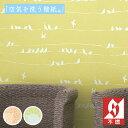 【 壁紙 のりなし 】 壁紙 のりなし クロス 不燃 トリ 鳥 機能性画像 空気を洗う壁紙 消臭 防かび ルノン RH-4689〜RH-4690