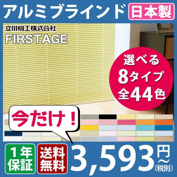 ブラインド アルミ 日本製 オーダー アルミブラインド ブラインドカーテン 選べる8タイプ…...:kabegami-luck:10002143