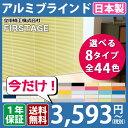 ブラインド アルミ 日本製 オーダー アルミブラインド ブラインドカーテン 選べる8タイプ!標準 遮