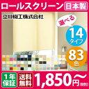 ロールスクリーン ロールカーテン オーダー 日本製 選べる14タイプ 全83色! 無地 ウ