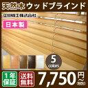 ブラインド 木製 ウッドブラインド 木製ブラインド オーダー 日本製 羽根幅 35mm 全5