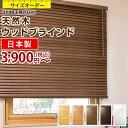 ブラインド 木製 ウッドブラインド 木製ブラインド オーダー 日本製 羽根幅 35mm 全5色 タチカワ ブラインド グループ 立川機工 ファーステージ ウッドブラインド 35