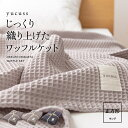 yucuss じっくり織り上げたワッフルケット 正方形(キング)200×200cm