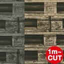 壁紙 貼ってはがせる rasch(ラッシュ)フリース壁紙 はがせる壁紙 DIY 壁紙 はがせる 切売り カット販売 剥がせる 木 パレット 古材 ブラウン 男前 リアル 実写 のり施工